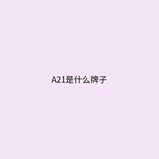 a21是什么牌子,以纯集团的线上时尚品牌